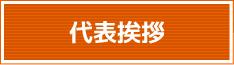 代表より皆様へのご挨拶 新築を栃木(小山)、茨城(古河)でお考えの方は私にご連絡ください オンリーワンハウス有徳