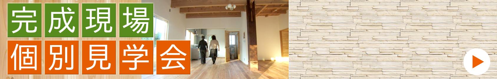 家づくり こだわり 自然素材 人の健康  ガレージ つくば 坂東 茨城 古河 栃木 小山