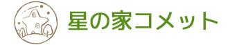 茨城(古河)、栃木(小山)で新築建てるならオンリーワンハウス有徳にお任せください