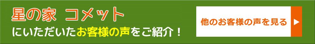 オンリーワンハウス有徳 栃木(小山)、茨城(古河)のお客様に頂いた声をご紹介します
