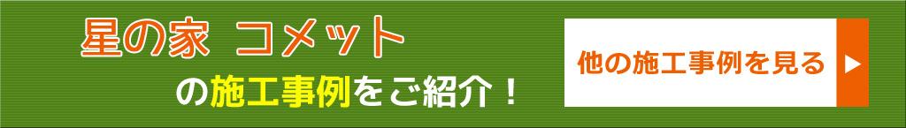 新築事例 栃木(小山)、茨城(古河) オンリーワンハウス有徳