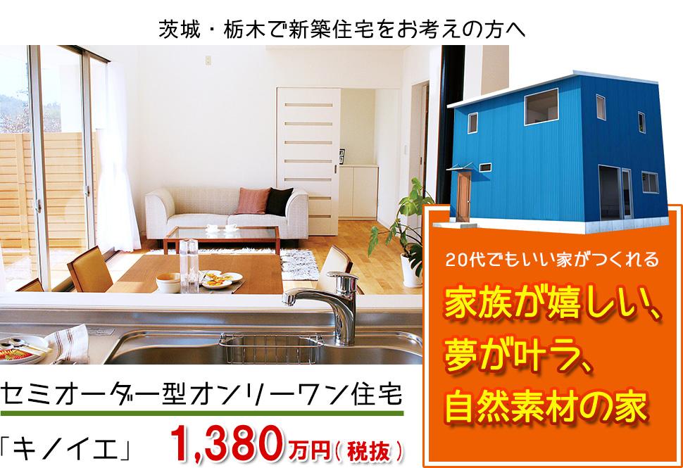 キノイエ 茨城・栃木で新築住宅をお考え方へ 家 見学会