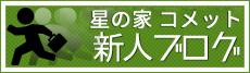 小山 新築 オンリーワンハウス 栃木 古河 有徳 茨城